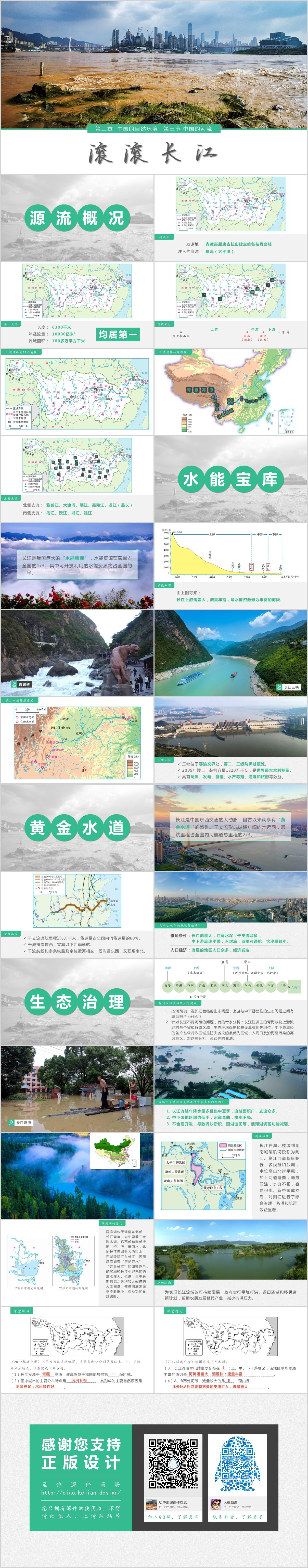 八2.3 中国的河流(3).jpg
