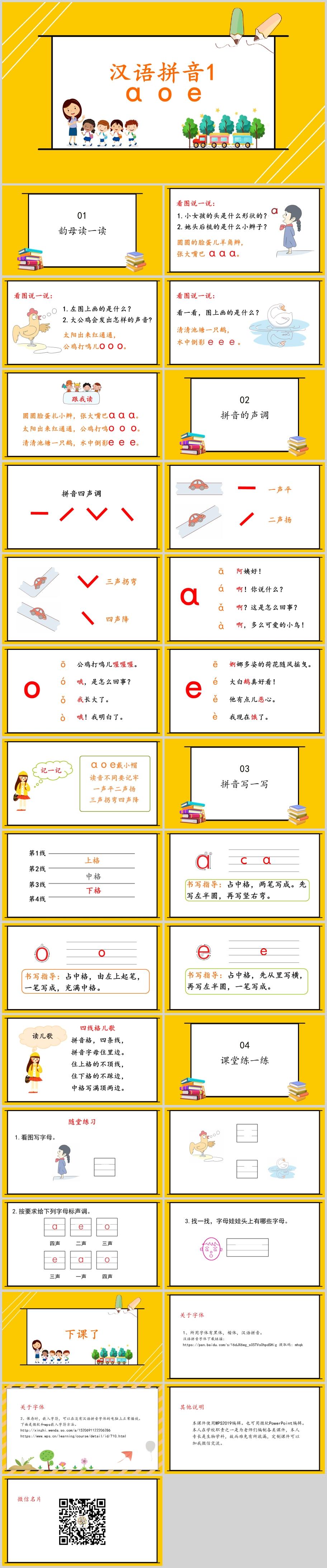 汉语拼音1okALL.jpg