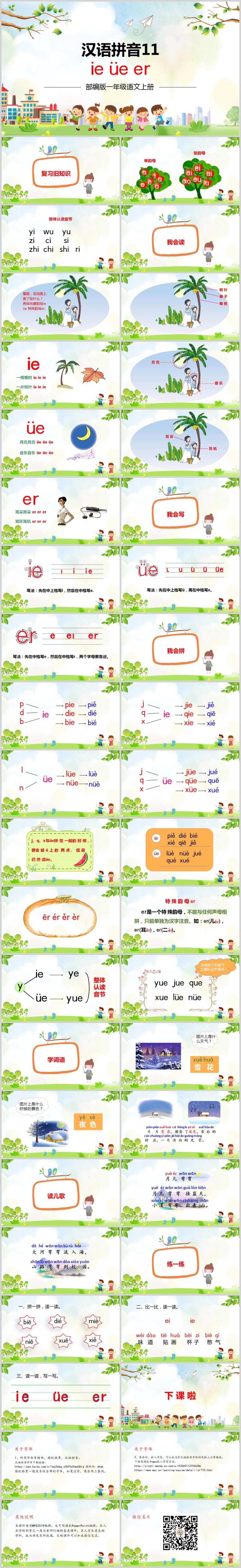 汉语拼音11all.jpg