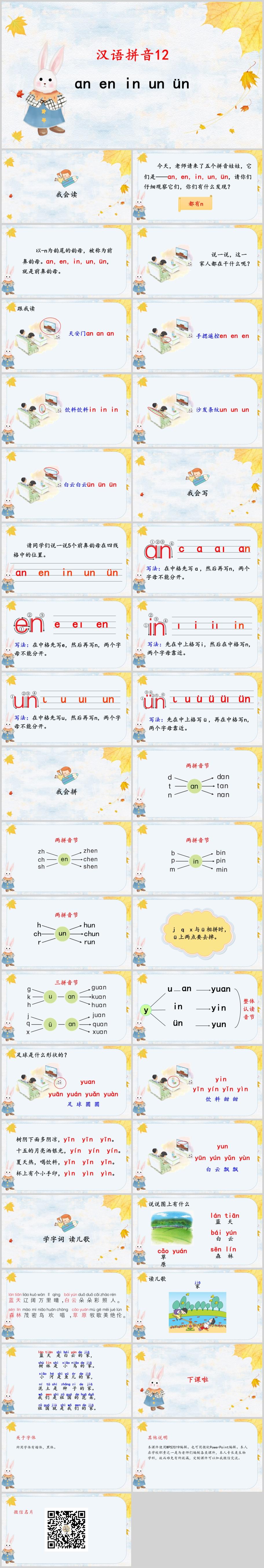 汉语拼音12all.jpg