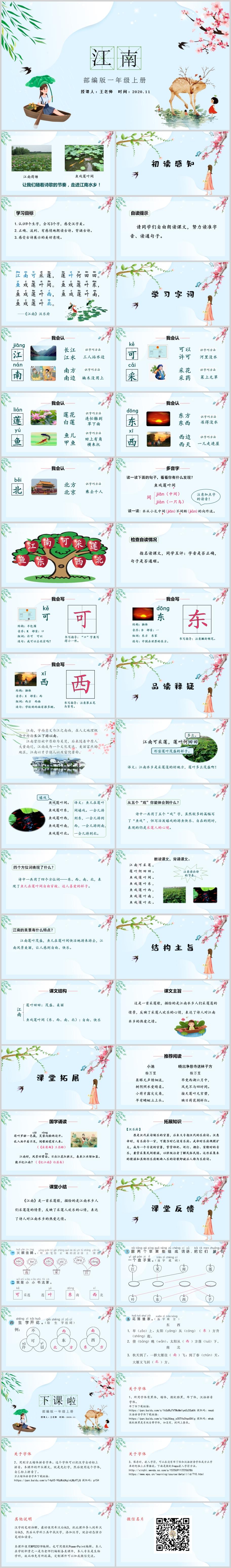 江南all.jpg