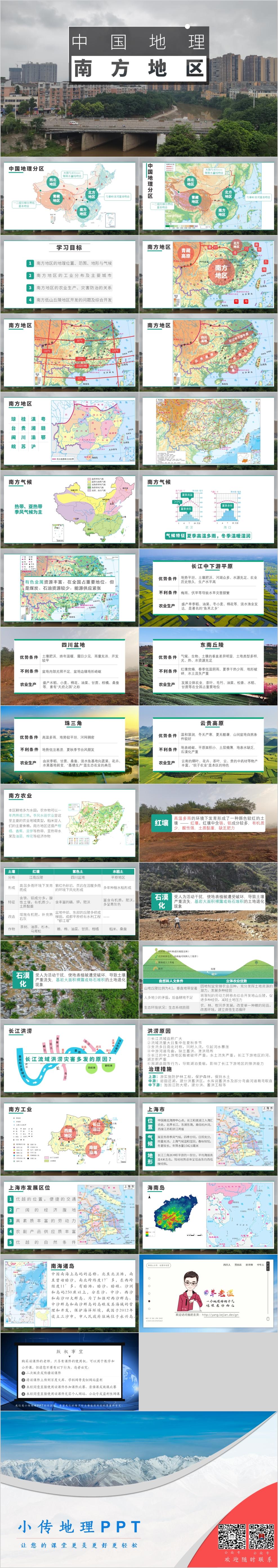 中国地理-南方地区.jpg