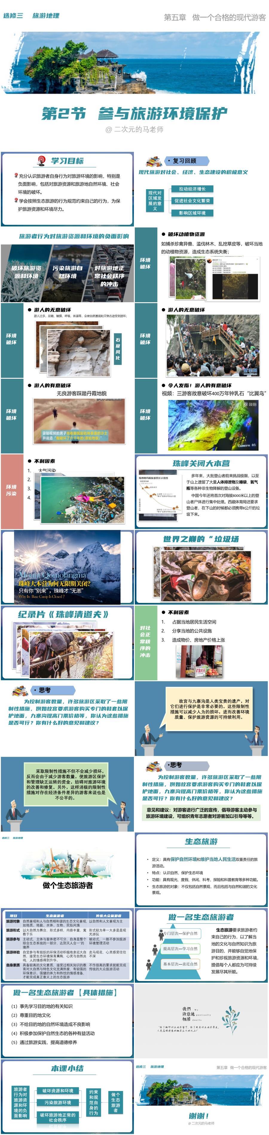 5.2参与旅游环境保护[M] _2.jpg